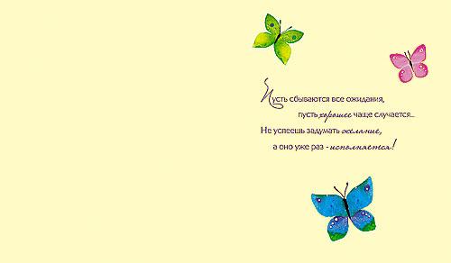 Открытка 0572.112 Без названия! сред, глит, бабочки
