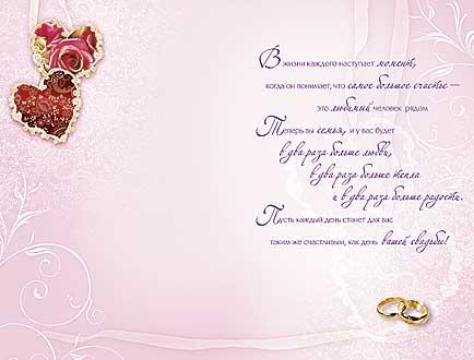 Открытка 0200.198 В День Свадьбы! сред, глит, букет роз, пара на фото в кул