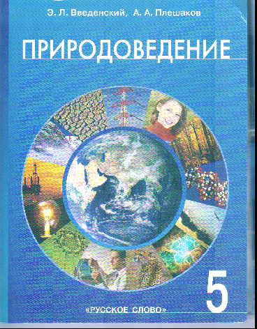 Природоведение. Введение в естественные науки. 5 кл.: Учебник