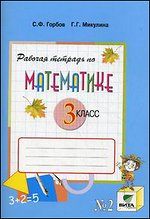 Математика. 3 кл.: Рабочая тетрадь № 2 /+618670/