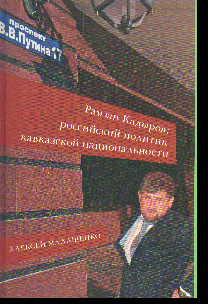 Рамзан Кадыров: российский политик кавказской национальности