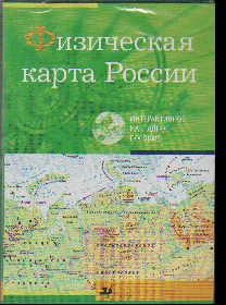 CD Физическая карта России