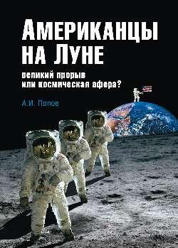 Американцы на Луне: Великий прорыв или космическая афера?