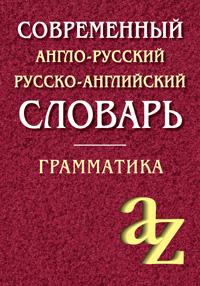 Современный англо-русский, русско-английский словарь. Грамматика