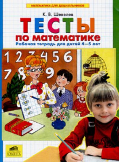 Тесты по математике: Рабочая тетрадь для детей 4-5 лет