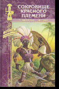 Сокровище Красного племени