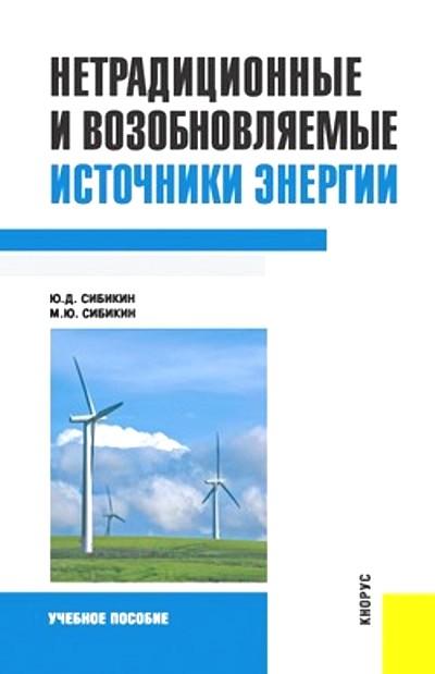 Нетрадиционные и возобновляемые источники энергии: Учеб. пособие