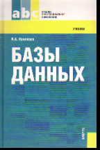 Базы данных: Учебник для СПО
