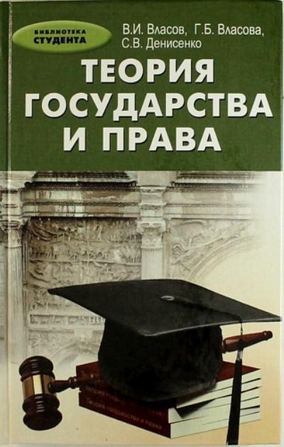 Теория государства и права: Учеб. пособие