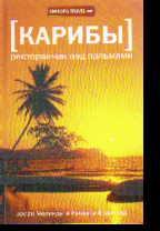 Карибы: Ресторанчик под пальмами