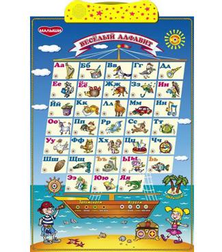 АКЦИЯ19 Игр Интерактивный плакат Веселый алфавит: говорящая игра