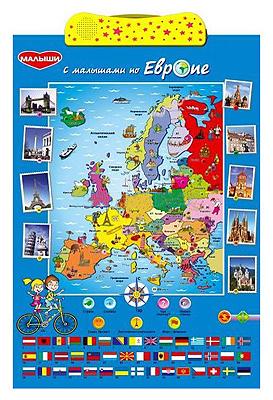 Интерактивный плакат С малышами по Европе: говорящая игра