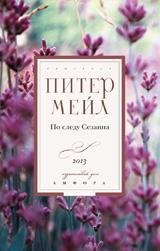 По следу Сезанна: Роман