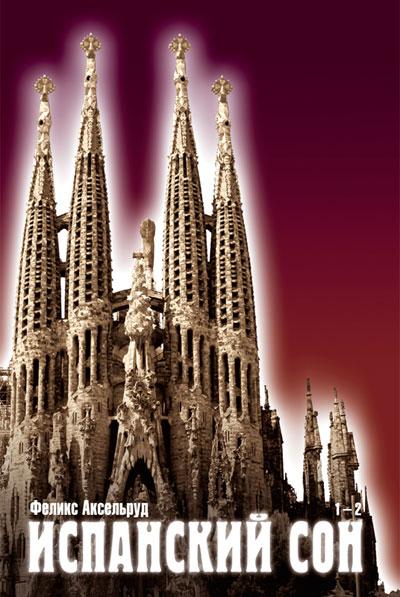 Испанский сон: Роман в 2-х книгах