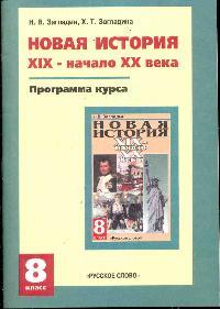 Новая история. XIX - начало ХХ века. 8 кл.: Программа курса