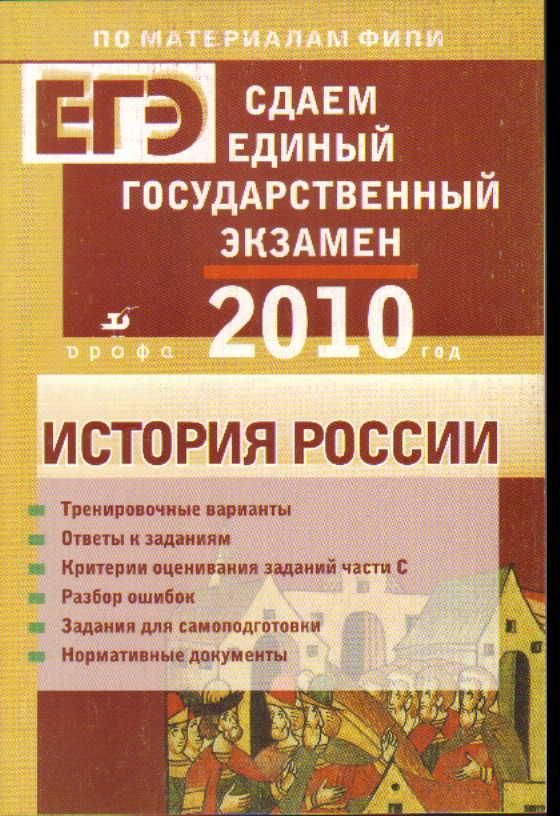 Сдаем ЕГЭ 2010. История России