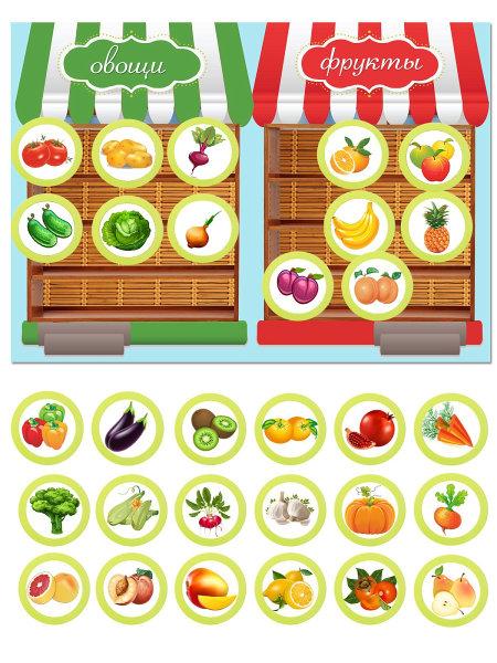 Развивающая игра Овощи и фрукты
