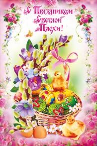 Открытка 027.079 С праздником светлой Пасхи! сред, конгр, глит, яйца и цыпл