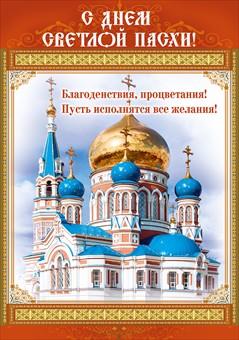 Плакат 064.473 С Днем Светлой Пасхи! А2, Храм