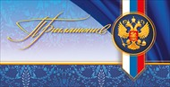 Открытка 061.704 Приглашение! мал, лак, герб, триколор, синий мрамор