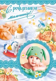 Открытка 043.156 С рождением мальчика! А4, конгр, фольга, малыш в шапке-зая