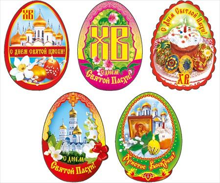 Открытка 027.087 Христос Воскресе! мини, 5 видов, выруб-яйцо