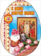 Открытка 027.091 С днем Святой Пасхи! карточка, выруб-яйцо, икона, тюльпаны
