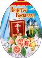 Открытка 027.092 Христос Воскресе! карточка, выруб-яйцо, библия, розы