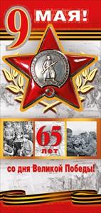 Открытка 029.095 9 Мая! 65 лет со Дня Великой Победы! евро, фольга, конгр