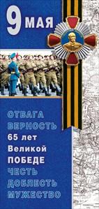 Открытка 029.097 9 Мая! 65 лет Великой Победе! евро, конгр, фольга, парад