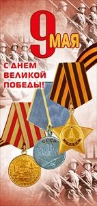 Открытка 029.133 9 Мая! С Днем Великой Победы! евро, награды, воен. парад