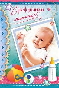 Открытка 043.152 С рождением мальчика! сред, конгр, глит, малыш, игрушки