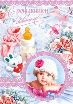 Открытка 043.155 С рождением девочки! А4, конгр, фольга, малышка в шапке