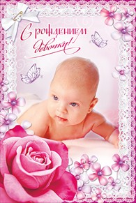 Открытка 043.161 С рождением девочки! сред, конгр, глит, малышка и роза