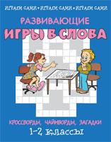 Развивающие игры в слова. 1-2 кл.: Кроссворды, чайнворды, загадки