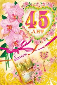 Открытка 057.770 С юбилеем! 45 лет! сред, конгр, фольга, орхидеи