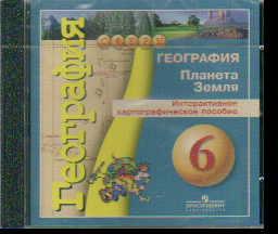DVD География: 6 кл.: Планета Земля: Интерактивное картографическое пособие