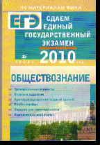 Сдаем единый государственный экзамен. Обществознание. 2010