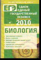 Сдаем единый государственный экзамен. Биология. 2010