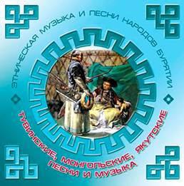 CD Ethnic Musik (Монголия, Бурятия, Якутия,Тува, Алтай)