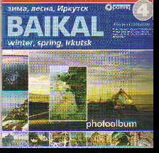 DVD Зима, весна. Иркутск. Baikal Winter, spring, Irkutsk (4)