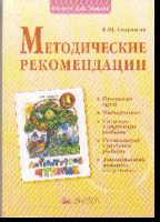 Литературное чтение. 1 кл.: Метод. рекомендации