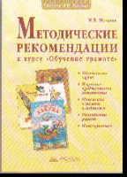 Обучение грамоте: Методические рекомендации