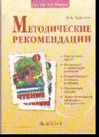 Литературное чтение. 3 кл.: Методические рекомендации к курсу