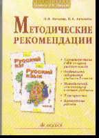 Русский язык. 3 кл.: Методические рекомендации /+652363/