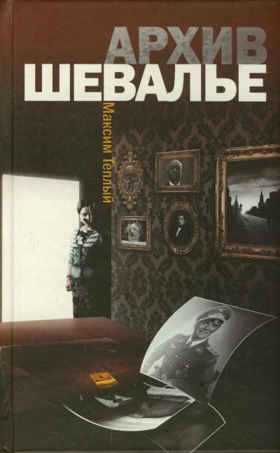Архив Шевалье: Роман