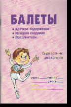 Балеты: Справочник школьника