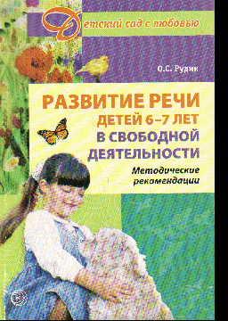 Развитие речи детей 6-7 лет в свободной деятельности. Методич. рекомендации
