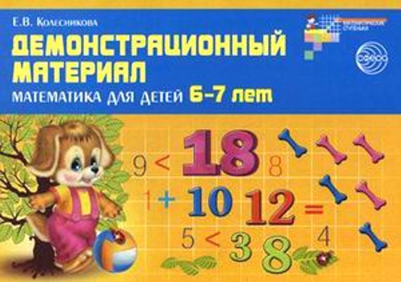 Демонстрационный материал: Математика для детей 6-7 лет