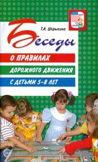 Беседы о правилах дорожного движения с детьми 5-8 лет